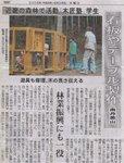 080828京都新聞美山木匠塾記事小.jpg