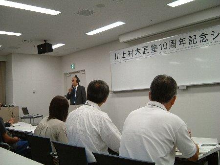 シンポ開会 小.jpg